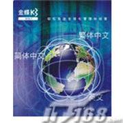 金蝶 K/3 V10.1(HR系统)