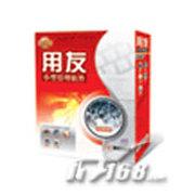 用友 通2005Plus1网络用户(业务通-3站)