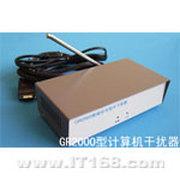 GR 计算机干扰器GR2000