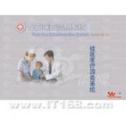 东方 社区医疗服务系统