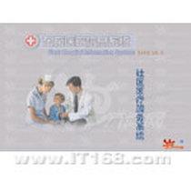 东方 社区医疗服务系统产品图片主图