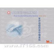 东方 医疗仪器漏费管理系统