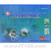 东方 妇幼保健院信息系统EWCM V2.1