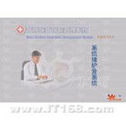 东方 医疗保险信息系统EHIS V8.0