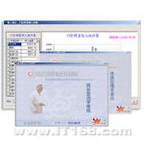 东方 EHIS V6.6患者咨询服务系统产品图片主图