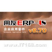 用友 U870供应链管理/库存管理(单用户)