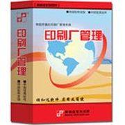 顺和达 印刷厂管理系统(SQL版)