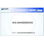 世纪科怡 2000档案管理企事业大型网络版