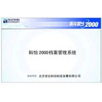 世纪科怡 2000档案管理企事业单机版产品图片主图