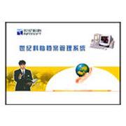 世纪科怡 档案管理3.2行业大型网络版