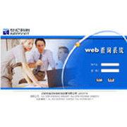 世纪科怡 档案管理系统3.2(WEB查询)