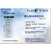 博士德 4S店管理系统标准版(3站点)
