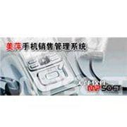 美萍 手机销售管理系统单机版