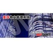 美萍 物业管理系统单机版