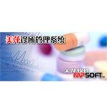 美萍 诊所管理系统单机版产品图片主图