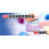 美萍 医药销售管理系统单机版产品图片主图