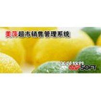 美萍 超市管理系统单机版产品图片主图