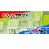 美萍 会员管理系统单机版产品图片主图