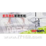美萍 酒店管理系统网络专业版(3用户)