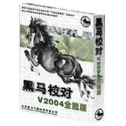 黑马 校对V2004(全能版)
