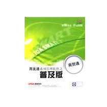 用友 商贸通普及版10.1(3站点)产品图片主图