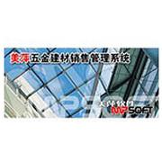 美萍 五金建材销售管理系统单机标准版