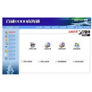 百威 8000商海通标准网络版(每增加1站点)
