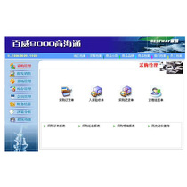 百威 8000商海通标准 网络版产品图片主图