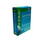 百威 9000GSP医药管理网络版(连锁工作站)