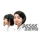 润普 96566运政热线