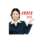 润普 12315工商热线系统