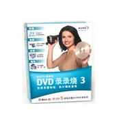 友立 DVD 录录烧 3(中文版)