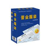 晋业 服装.NET  V3.8 标准增强版(单机版)