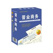 晋业 商务管理 企业版 V8.18(每站点)