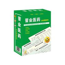 晋业 医药管理 专业版(单机版)产品图片主图