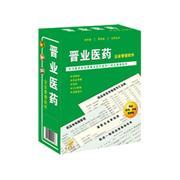 晋业 医药管理 企业版(单机版)