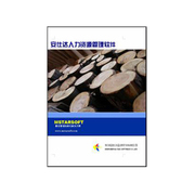 安仕达 人力资源管理系统 产品包(标准版)