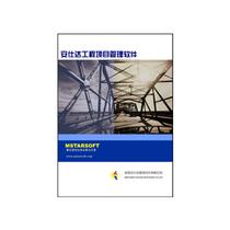 安仕达 工程项目管理系统 产品包(标准版)产品图片主图