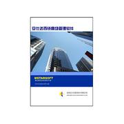 安仕达 百货商场管理系统 产品包(增强版/3用户)