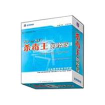 江民 KV3000 杀毒王 扩容服务器端(每服务器)产品图片主图