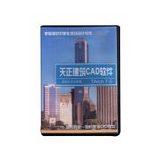 天正 市政道路设计软件 TDL v9.x(单机版)