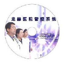 龙赫 医院管理系统产品图片主图