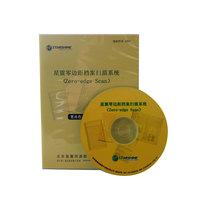 星震 文档影像管理系统 V3.0产品图片主图