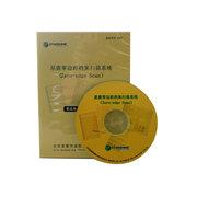 星震 档案/图书数字化加工系统 V1.0(网络版)
