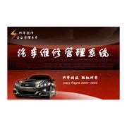 兴华 汽车维修管理软件