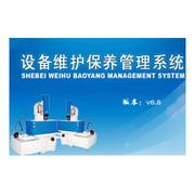 兴华 设备维护保养管理系统