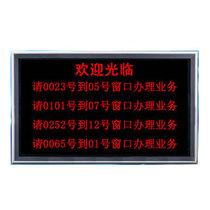 业王 排队信息显示屏产品图片主图
