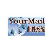 Yourmail 邮件系统 标准版(5000用户)