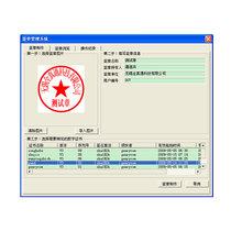 天益 电子签章服务产品图片主图
