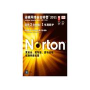 赛门铁克 诺顿 网络安全特警 2011(一年许可)